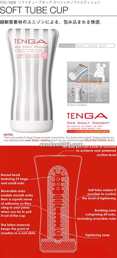 White TENGA - Soft Tube Cup